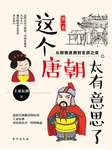 The Tang Dynasty is very interesting. 1: the change from a group of powerful men chasing deer to Xuanwu