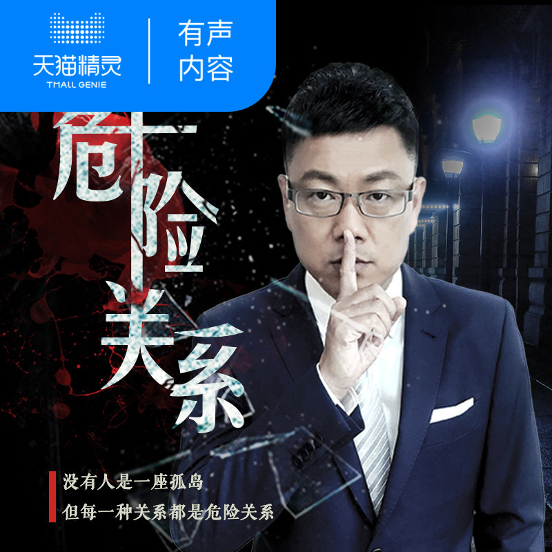 [content of tmall Genie voice] dangerous relationship - mysterious case detection