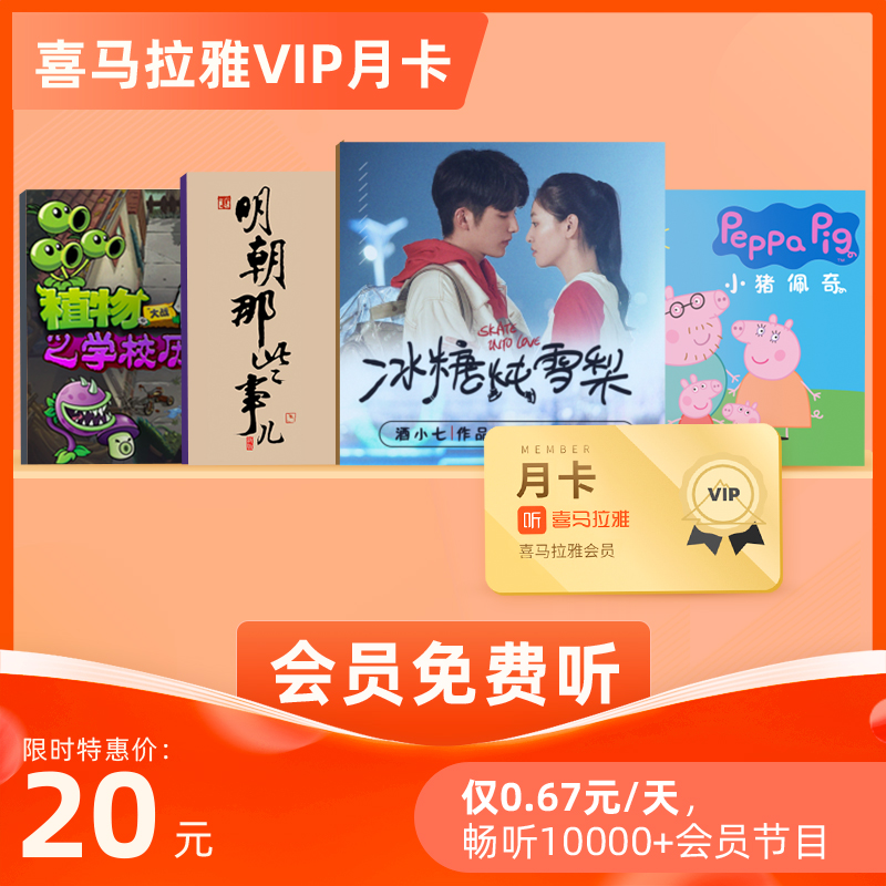 Himalaya member VIP monthly card plant vs. zombie piggy pic Mini circle, Ming Dynasty those things sugar candy stew Sydney trisomy Guo Degang cross talk Tmall elf content content