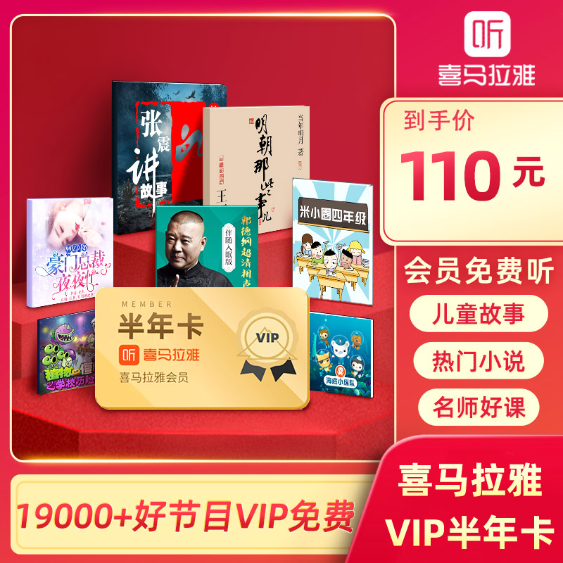 Himalayan half year card VIP Himalaya member VIP half year card 6 months plant struggle zombie piglet minor circle, Ming Dynasty those things Guo Degang Tmall elf voice content