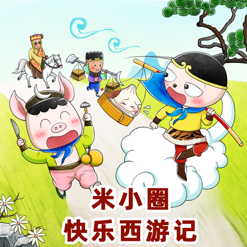 Happy journey to the West in MI Xiaoquan non entity book childrens early childhood education enlightenment story