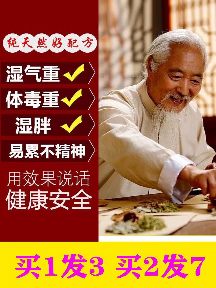 买2发7祛湿茶茶包邮红豆薏米(非品牌)