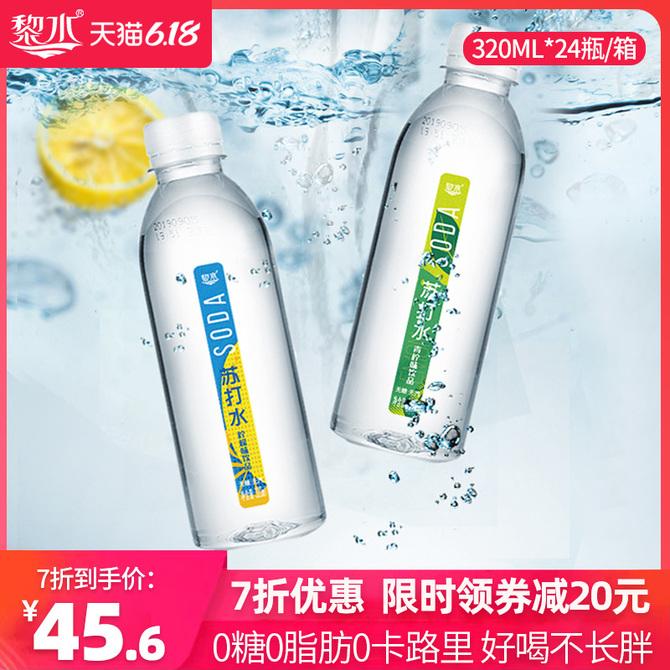 黎水苏打水无糖无汽0脂弱碱性矿泉青柠檬饮料饮用水小瓶整箱24瓶