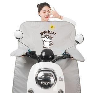 电动车挡风被夏季防水电瓶摩托电车防风防雨遮阳罩夏天薄款