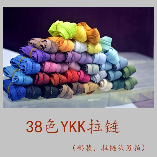 YKK正品拉链 5号RC箱包专用双向拉链 码装尼龙拉链 24色现货可选