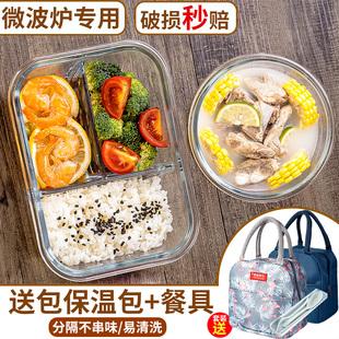 玻璃饭盒分隔型上班族便当盒可微波炉加热专用保鲜碗学生餐盒套装图片