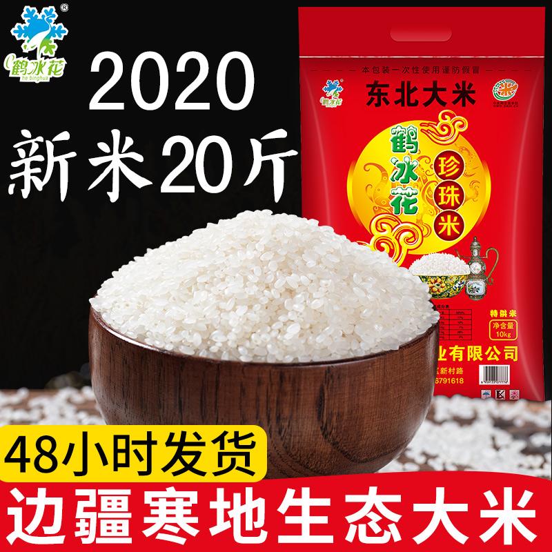 He Binghua cold area northeast rice 10kg 20jin 2020 new rice crab field japonica rice Shousi rice Heilongjiang pearl rice
