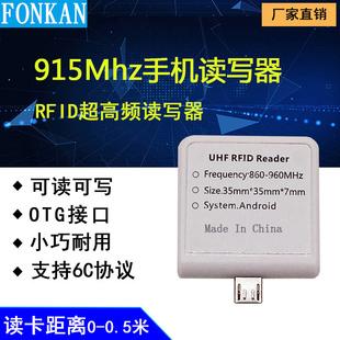 UHF手机OTG读卡器USB通讯距离0.5米RFID超高频便携微型手持读写器