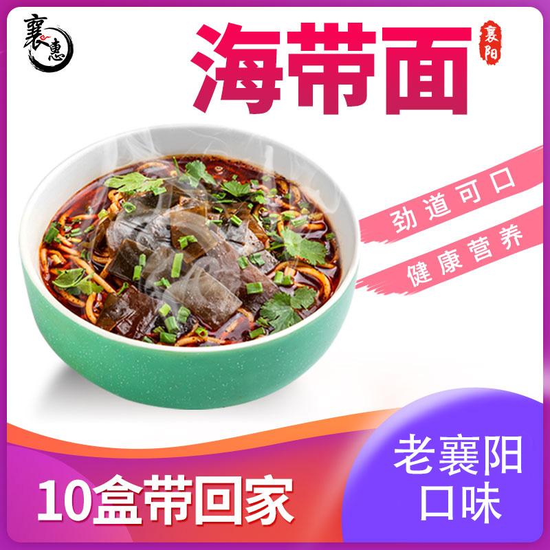 襄阳海带面(10份盒装)湖北特产牛油豆腐牛肉面速食方便早餐185g