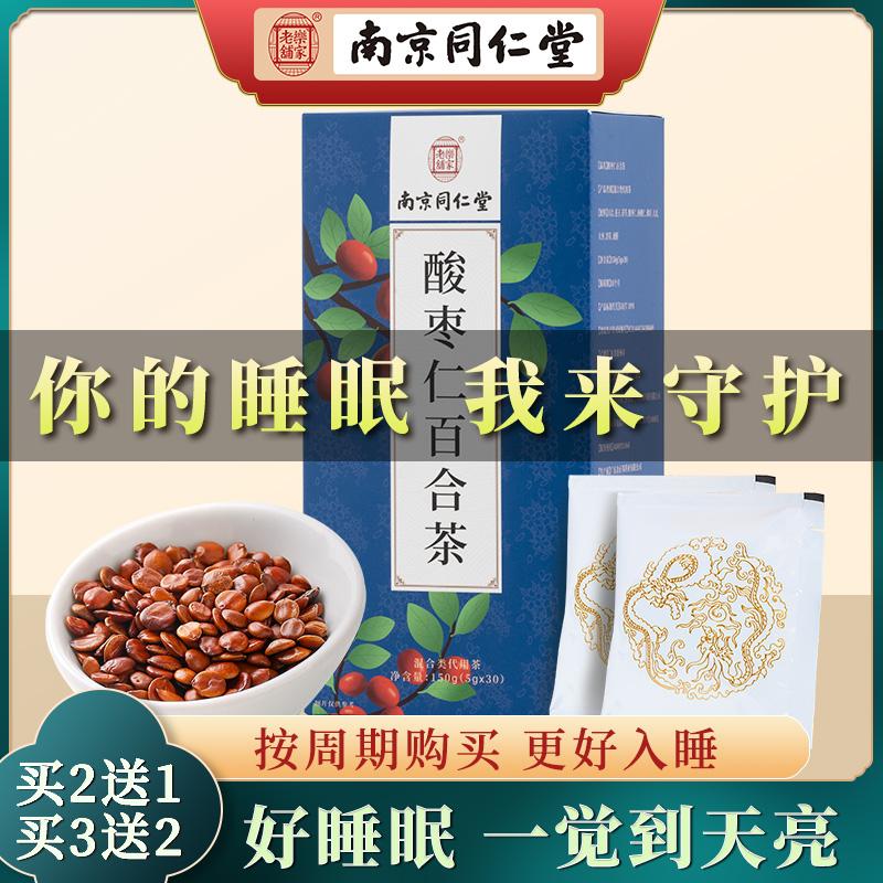 南京同仁堂酸枣仁百合茶叶茯苓桑椹红枣花茶组合小盒袋装袋泡茶包