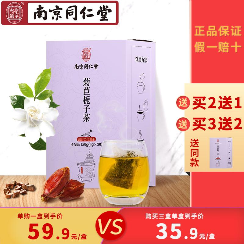 南京同仁堂菊苣栀子茶蒲公英淡竹茶桑叶茶百合小袋装组合装袋泡茶