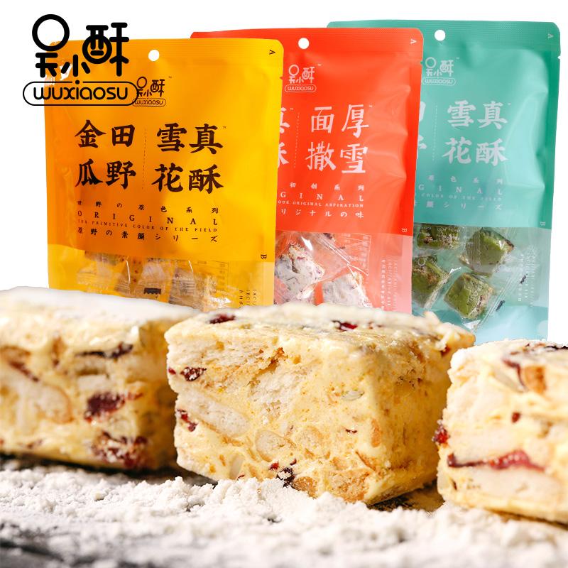 吴小酥蔓越莓雪花酥网红零食小吃休闲食品饼干牛轧糖果奶酥100g*3