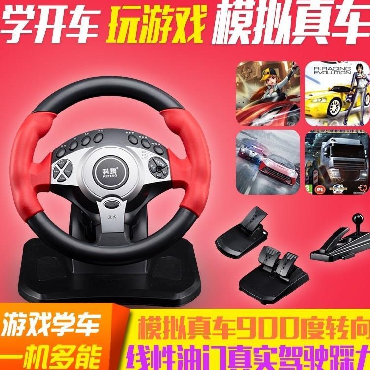 仿真电脑PC遨游游戏方向盘中国欧卡2带离合手柄赛车学开车自动挡