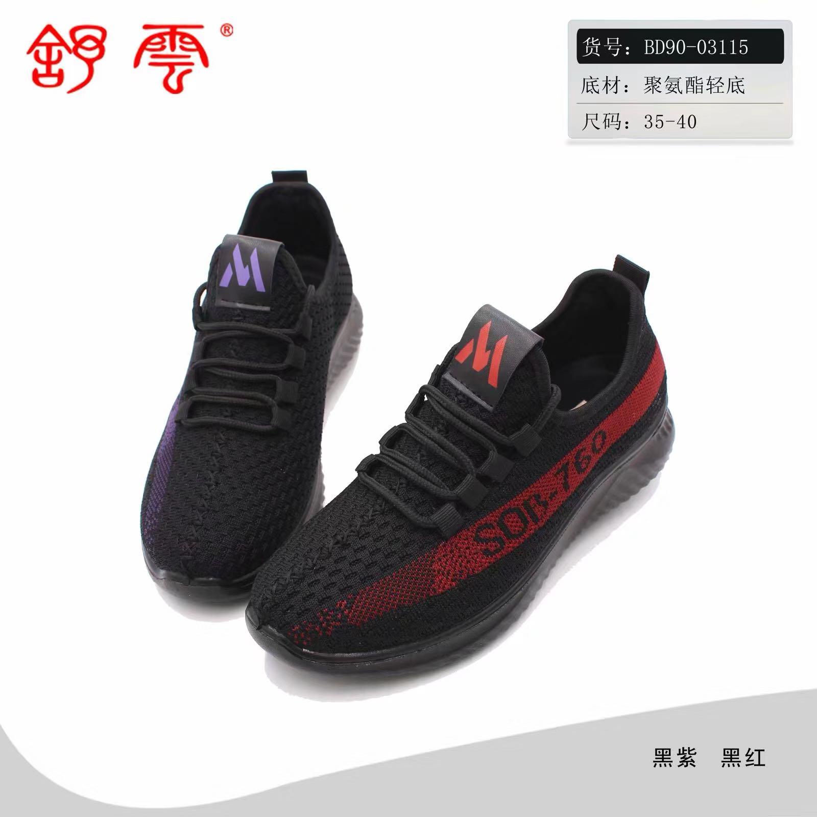 舒云老北京布鞋椰子情侣款运动休闲女士超轻套脚2020春季新品