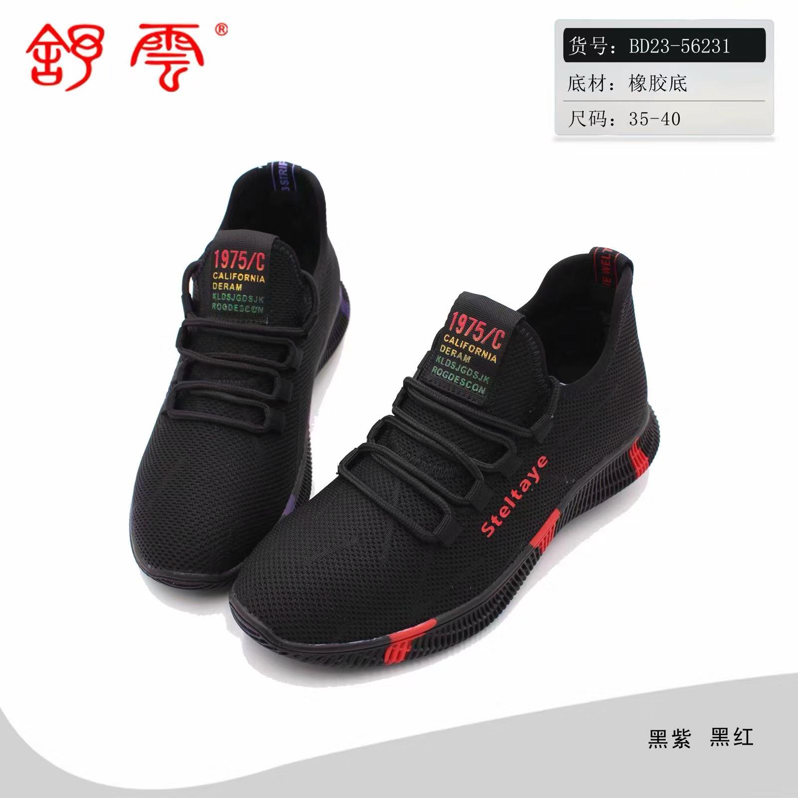 舒云老北京布鞋女款运动休闲版飞织面料透气好看工作走步2020春季