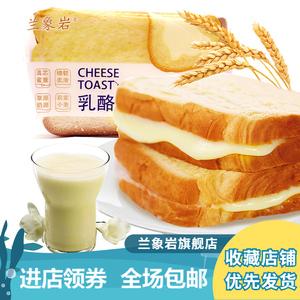 H兰象岩全麦半切乳酪吐司夹心面包1000g休闲美食小吃早餐