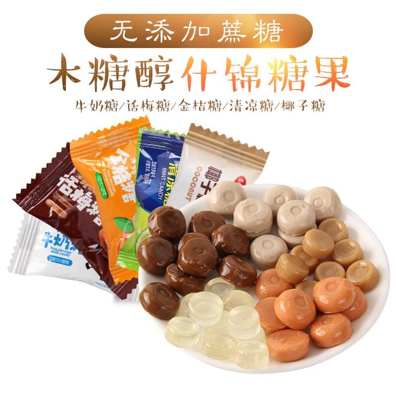 糖尿病吃木糖醇话梅糖果鑫康佳品牛奶桔子硬糖无糖精食零食饼干米