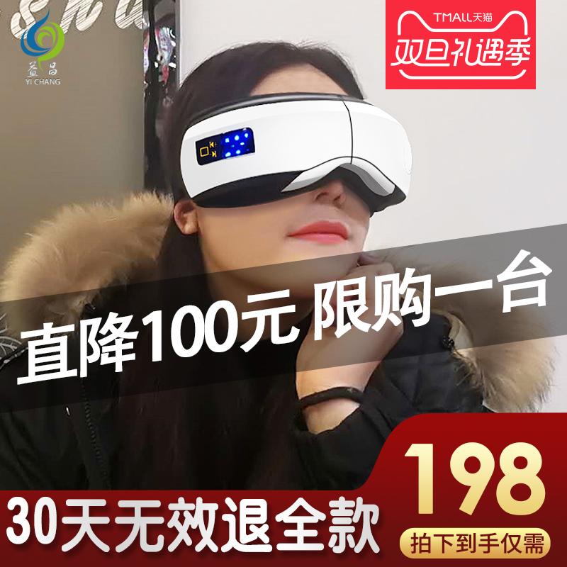 电动护眼仪眼部按摩仪器震动热敷缓解疲劳去黑眼圈神器眼睛眼保仪