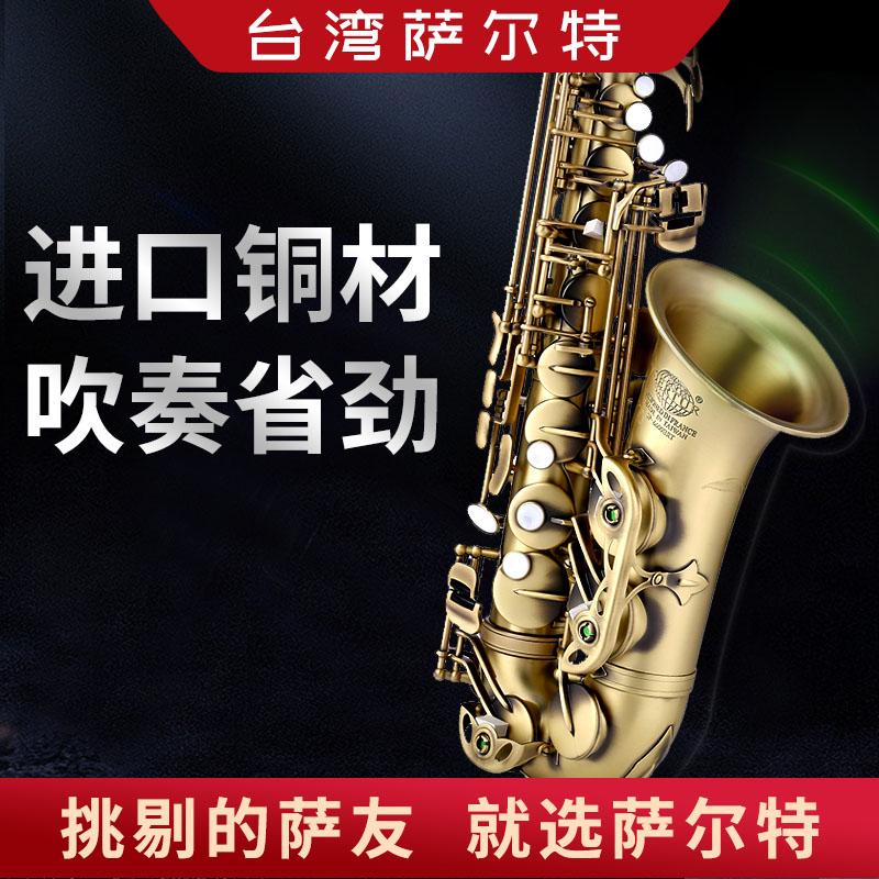 热卖款6600saxSP台湾萨克斯进口铜材专业萨克斯演奏款萨尔特中音