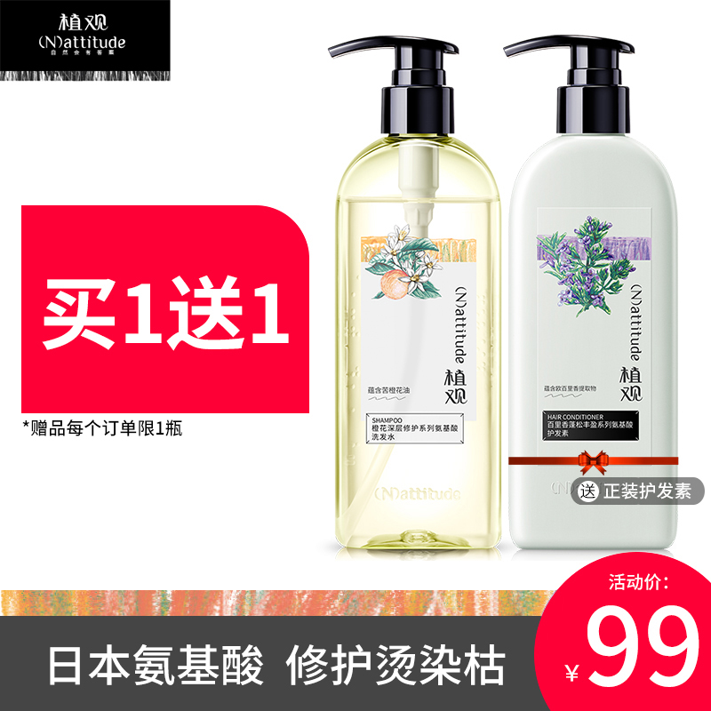 植观无硅油洗发水橙花氨基酸修复烫染受损洗发露头发修护枯燥男女
