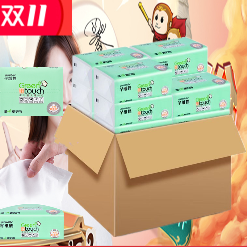 9.9包邮10包芊纸鹤纸巾抽纸家用整箱实惠装 餐巾纸卫生面巾纸抽批