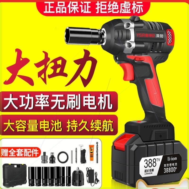 电动重型扳手锂电池棘轮充电器木工大功率汽车美容院电动螺丝刀2(非品牌)