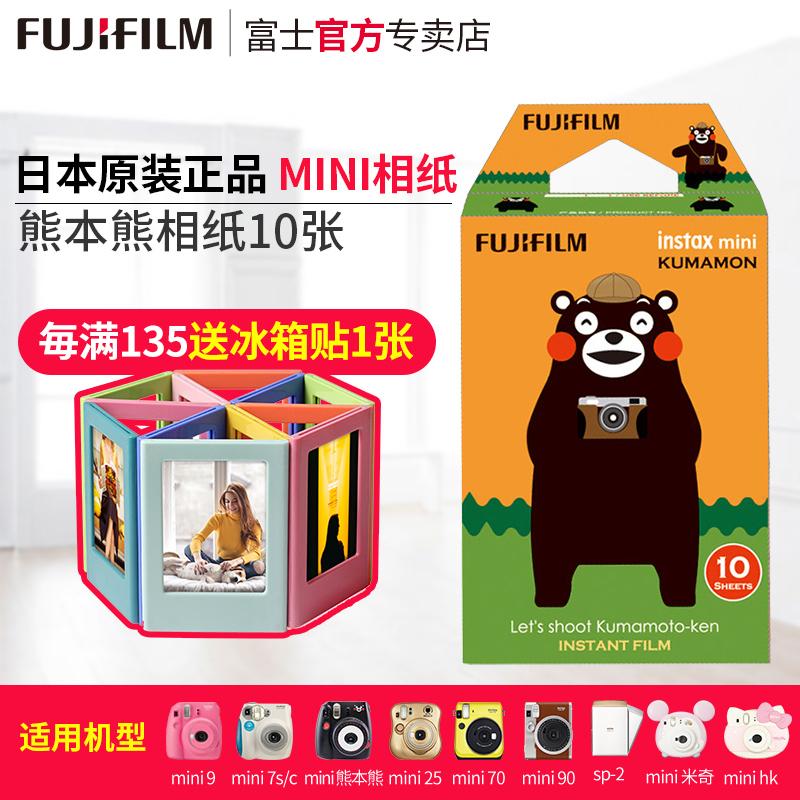 富士 instax mini 7s/7c/8/9/9c/25/70/90/熊本熊