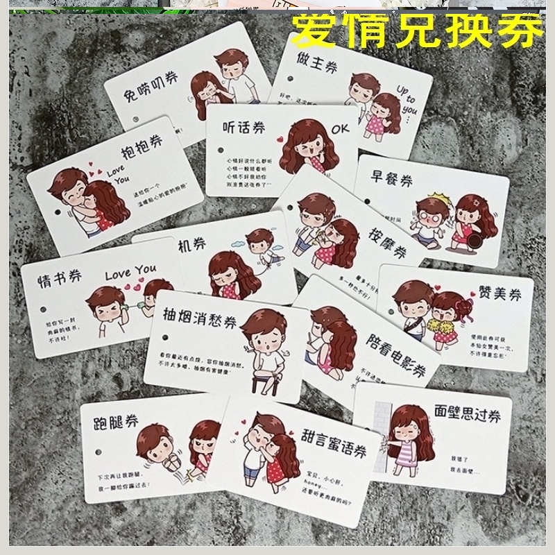 Love exchange coupon DIY handmade lovers girl send male love card to boyfriend coupon to girlfriend friend