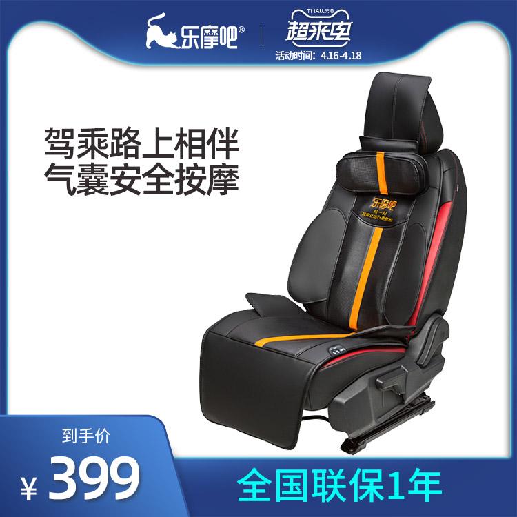 乐摩吧车载按摩垫颈椎颈部腰部背部多功能全身车用座椅靠垫