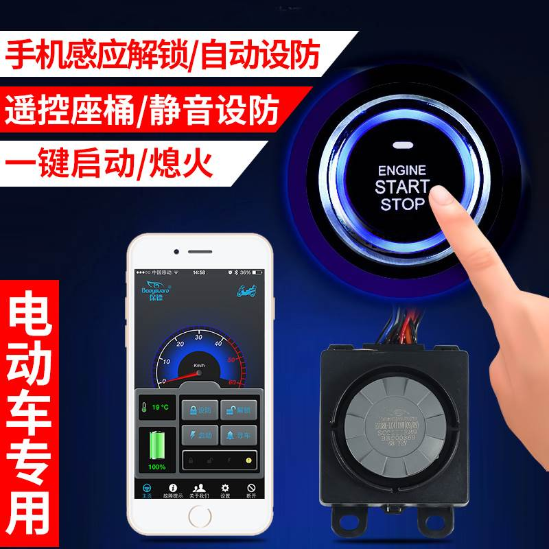 Security guard electric bottle car anti-theft alarm 48 / 60 / 72V Bluetooth app electric motorcycle one key start