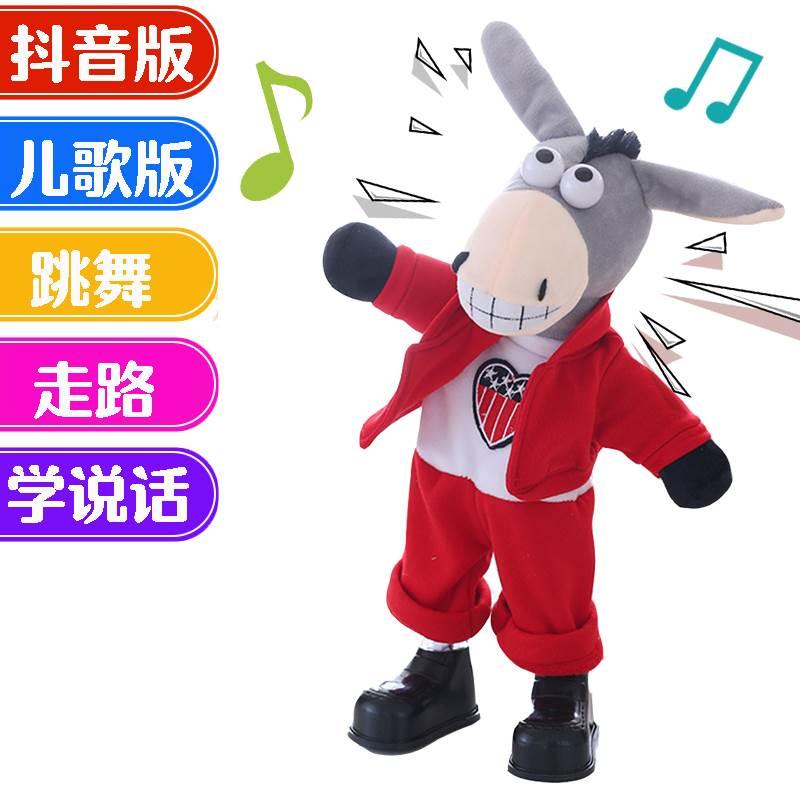 电动摇头驴玩具会唱歌跳舞发声学说话的摇摆甩头驴子毛绒儿童礼物
