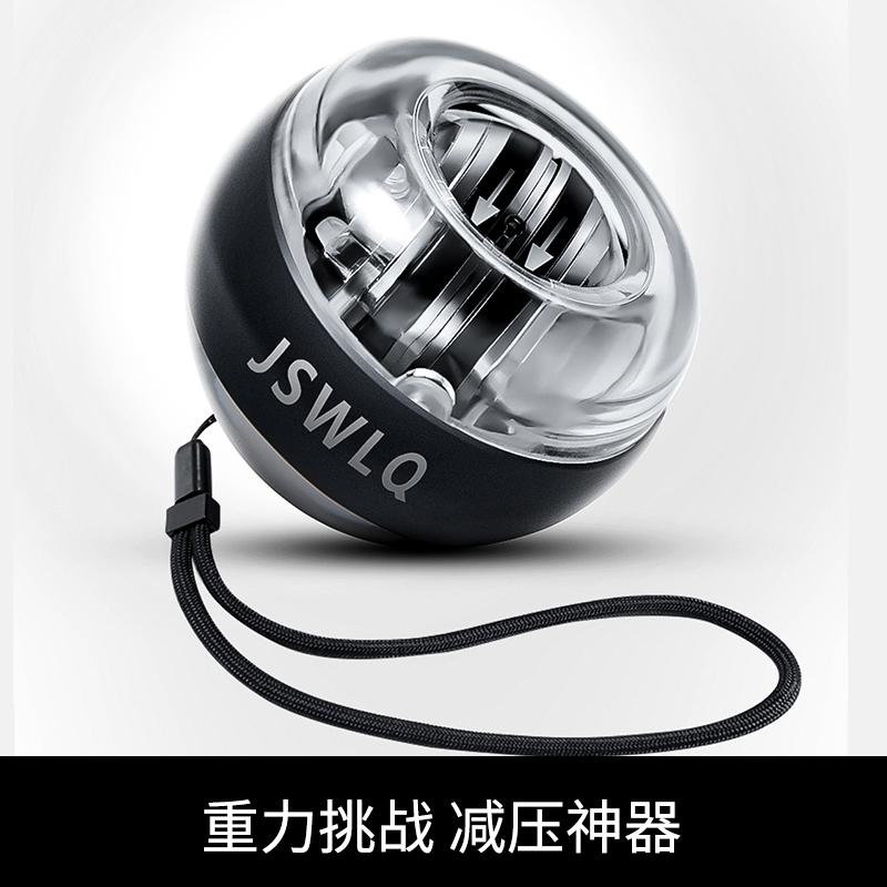 满50元可用5元优惠券减压腕力球自启动静音金属60公斤指力握力球臂力器手腕球超级陀螺