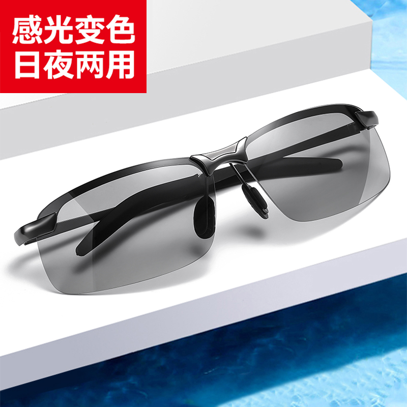 Day and night dual-purpose polarized color changing sunglasses for male drivers driving glasses fishing night vision driving special mens Sunglasses