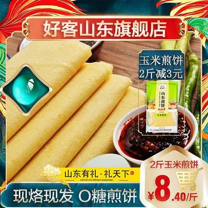 好客山东玉米煎饼500g正宗山东特产泰山大煎饼纯手工小米杂粮煎饼