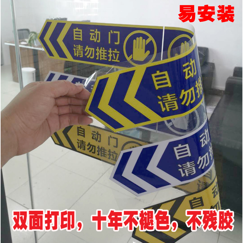 Electric door prompt paste double-sided printing mall anti-collision strip two sides same induction sticker automatic glass paste advertisement