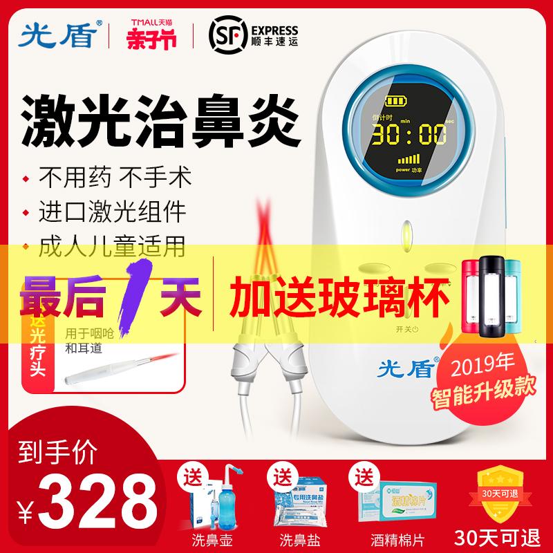药监局备案 光盾 鼻炎激光理疗仪 248元亲子价 历史新低价 京东369元