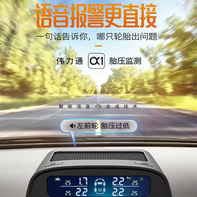 胎压检测器监测内置轮胎报警器。侦测警示器测压显示器汽车胎防爆