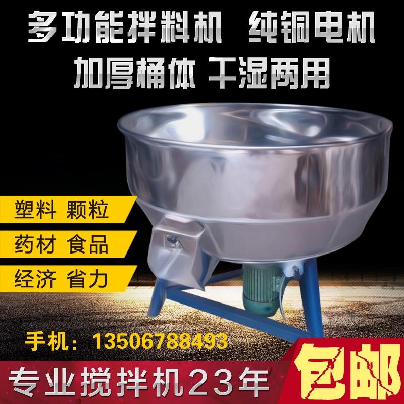 拌料机饲料搅拌机220v 小型家用不