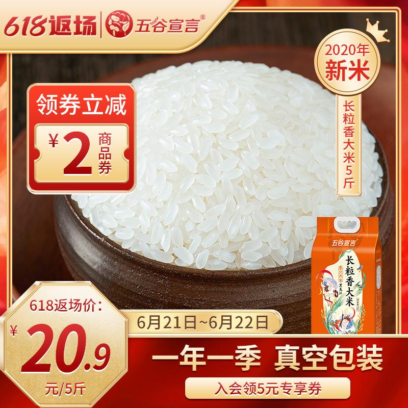 黑龙江长粒香米五常香米5斤东北大米软糯2.5kg粳米一级新米真空