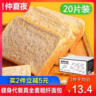 20片装 全麦面包无糖吐司粮粗代餐早餐减餐无肥油低脂健身整箱切片