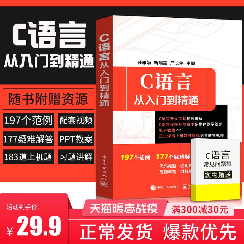 c语言从入门到精通 c程序设计零基础自学入门经典教程 计算机电脑编程入门书籍 c语言程序设计算机软件开发c ++primer plus c语言