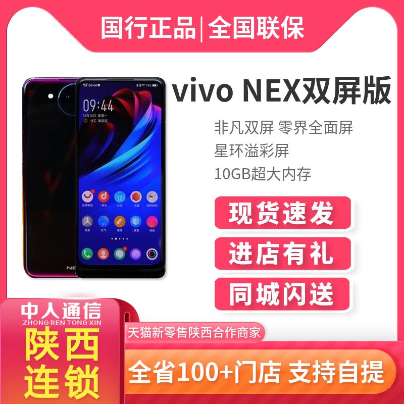 【12期免息直降400 同城闪送】vivo NEX双屏版全网通智能4G双屏手机vivonex双屏版最新旗舰正品保障nex2