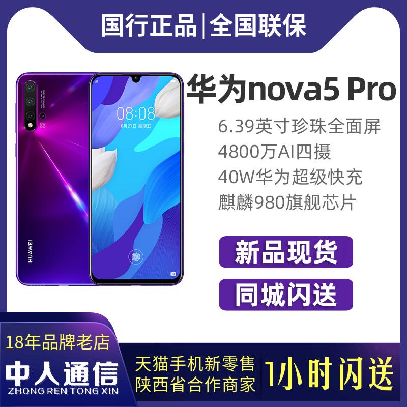 【新品上市 同城闪送】Huawei/华为 nova 5 Pro超级夜景4800万限时抢购