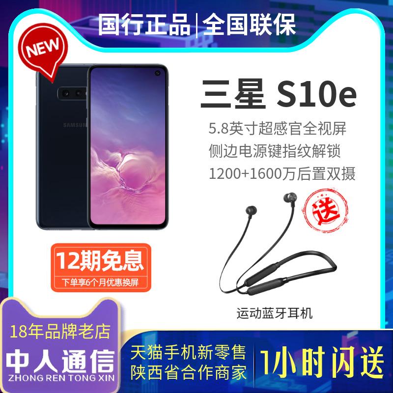 有赠品【下单立减400元 12期免息】Samsung/三星 Galaxy S10e S