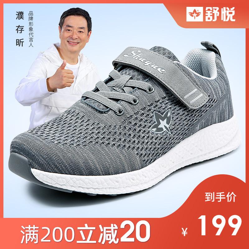 10-13新券舒悦爸爸鞋秋季官方旗舰店运动鞋