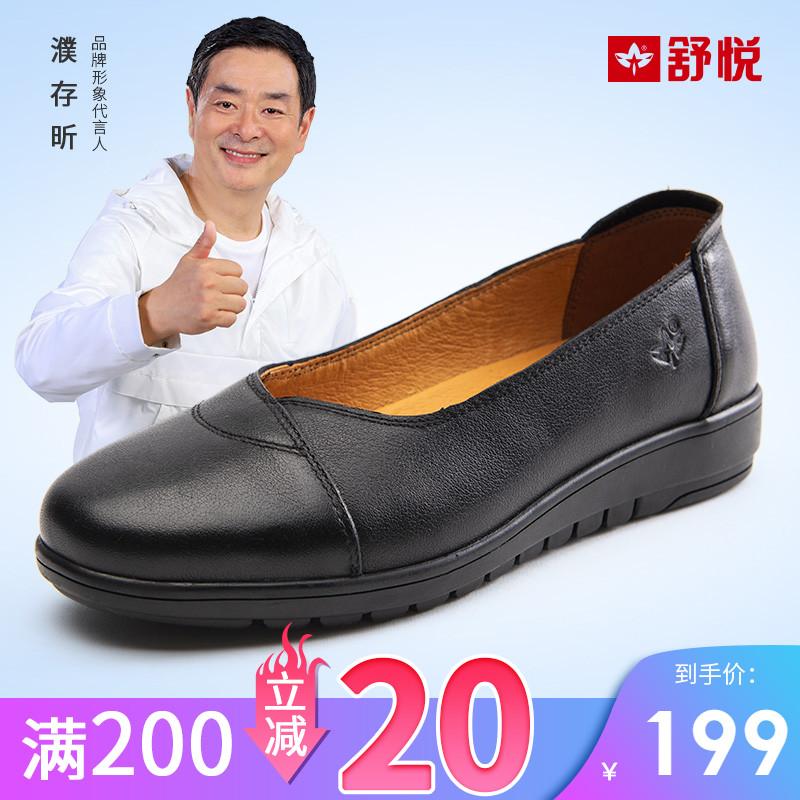 舒悦老人妈妈鞋皮鞋老年人老太太奶奶鞋女鞋婆婆平跟老年健步鞋(620-12W)