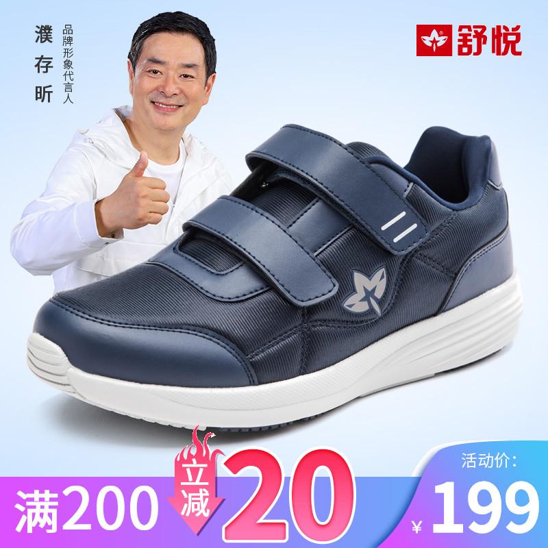 舒悦老人鞋官网秋季轻便中老年健步鞋秋冬软底运动鞋(620-05)