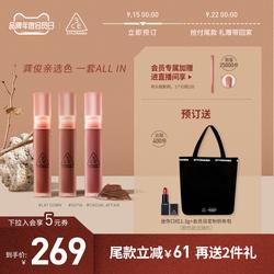【会员日预售】3CE口红礼盒三支装 水光雾面唇露唇釉雾化新品