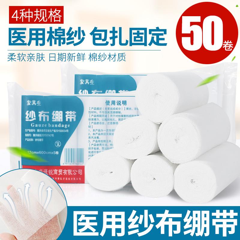 Anqisheng medical degreasing gauze bandage wound bandage fixed application mesh gauze pressure bandage
