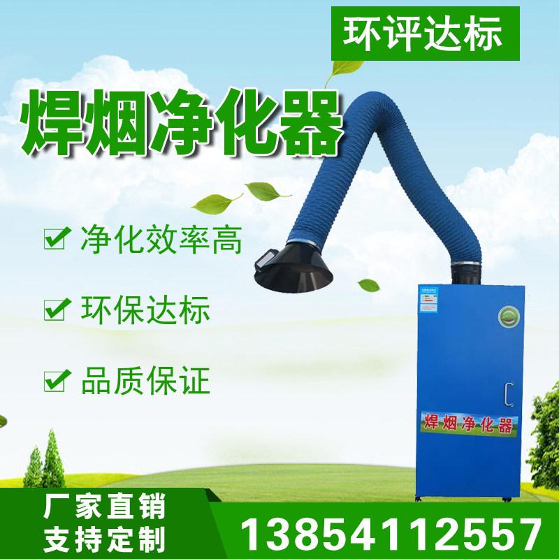 [济南鸣晨环保企业店空气净化器]电焊机空气净化器配件焊烟净化器移动式月销量5件仅售650元